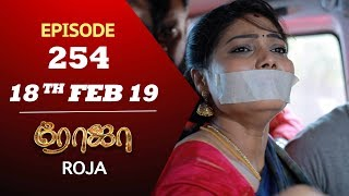 ROJA Serial | Episode 254 | 18th Feb 2019 | ரோஜா | Priyanka | SibbuSuryan | Saregama TVShows Tamil