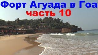 Форт Агуада, доступная крепость в Кандолиме, Северный Гоа, Индия. Аравийское море / Видео