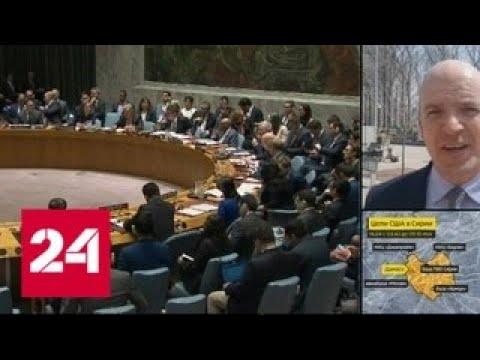 США пригрозили Сирии новым ударом и обвинили Россию в искажении ситуации - Россия 24 - Смотреть видео онлайн