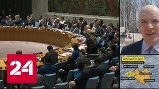 США пригрозили Сирии новым ударом и обвинили Россию в искажении ситуации - Россия 24