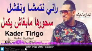 Kader tirigo 2019 راني نتمشا ونفشل سحورها مبغاش يكمل