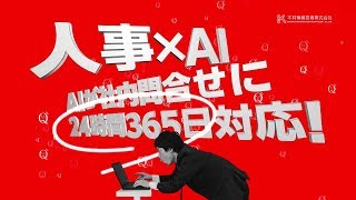 人事×AI AI-Qを働き方改革に thumbnail