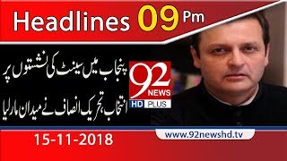News Headlines | 9:00 PM | 15 Nov 2018 | Headlines | 92NewsHD
