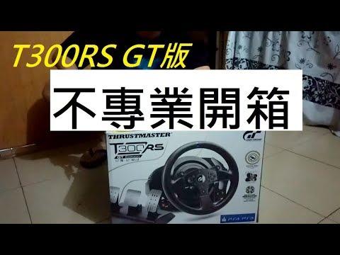 gt sport 2 thrustmaster t300rs gt edition youtube. Black Bedroom Furniture Sets. Home Design Ideas
