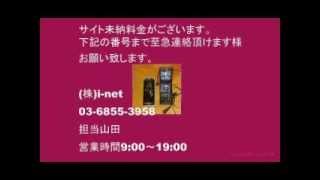 (株)i-net ①架空請求にはIPアドレスで対抗せよ thumbnail