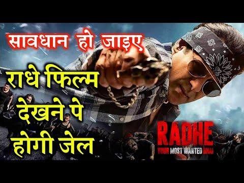 Download Radhe Film Dekhne Pe Hogi Jail   Salman Khan ki Radhe Movie Download Karne Pe Jail Ho sakti hai