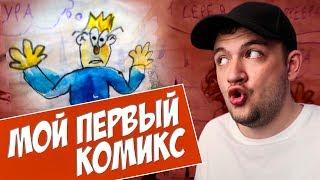 Первый комикс Кузьмы