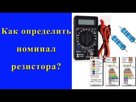 Как определить номинал резистора?