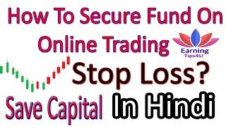 Stop Loss - (Sesure Fund) how to use on online trading In Hindi