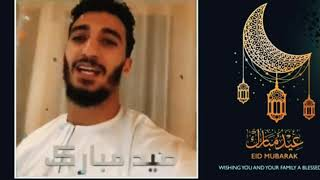 قائد المنتخب الجزائري رياض محرز و لاعبي المنتخب يتمنون عيد مبارك للشعب الجزائري و الأمة الإسلامية