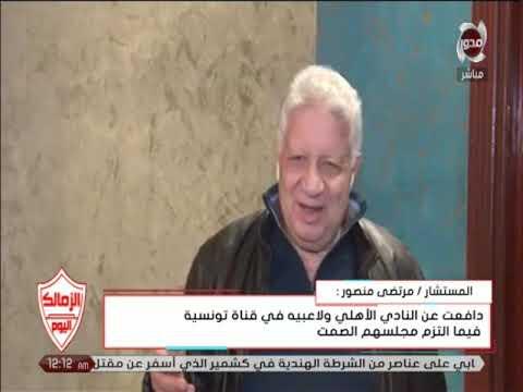 مداخلة 'مرتضى منصور' كاملة وتصريحات نارية