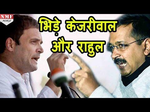 Kejriwal ने Rahul पर दागे सवाल, पूछा Modi की पोल क्यों नहीं खोल रहे Rahul