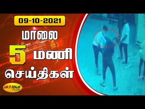 Jaya Plus News @ 5 PM   மாலை 5 மணி செய்திகள்   09.10.2021   Tamil Live News   Jaya Plus