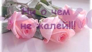 С Днем Рождения! Нина Ивановна!.wmv