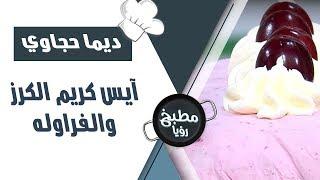 آيس كريم الكرز والفراوله - ديما حجاوي