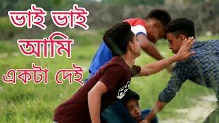 Bangali Expiration Vs Reality...New Funny Video 2018 by Zaman Ahmed and Baijid Ahamed Badhon