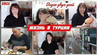 Влог/Жизнь в Турции✔️Как проходят мои дни✔️Испекла Хлеб ✔️Видео двух дней✔️Будни Домохозяйки✔️Турция