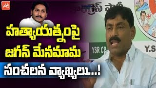 YS Jagan Father In Law Sensational Comments on His Attacks at Visakhapatnam Airport | YOYOTV Channel