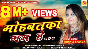 Mohabbat Ka Gam Hai Mile Jitna Kam Hai || Twinkle Sharma || New Cover Song 2020