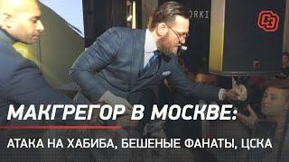 Макгрегор в Москве: атака на Хабиба, бешеные фанаты, ЦСКА