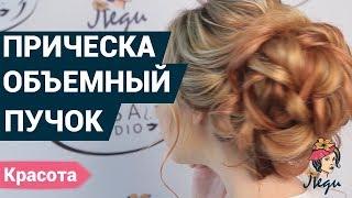 Как сделать объемный пучок на длинные волосы? | Уроки причесок
