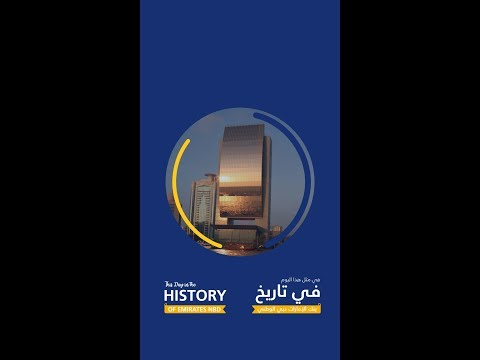 This Day in the History of Emirates NBD - Episode 6