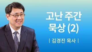 [소망교회] 고난주간 묵상(2) / 새벽기도회 / 김경…