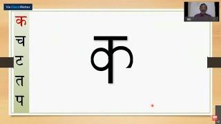 1Bridge2   Lecture-02 Aksharam - Vyanjana