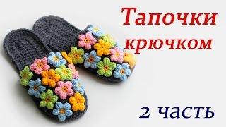 ТАПОЧКИ КРЮЧКОМ . ВЯЖЕМ ЦВЕТЫ (2 часть)  slippers