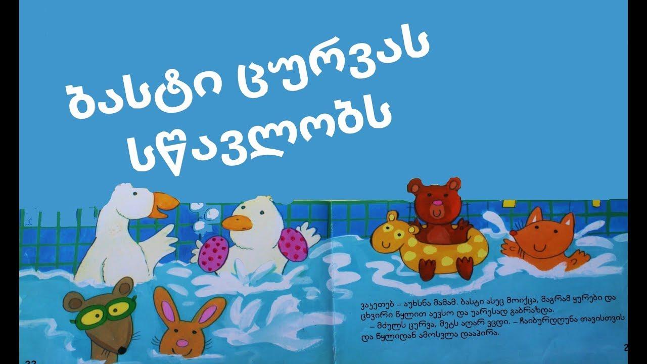 ბასტი ცურვას სწავლობს  გახმოვანებული საბავშვო ამბავი 52
