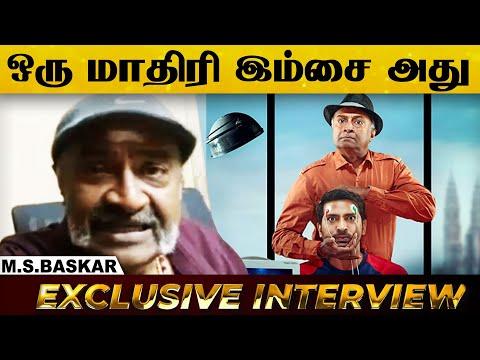 எதுவா இருந்தாலும் முகத்துக்கு நேரா சொல்லுங்க - Exclusive Interview With MS.Baskar |Malaysiatoamnesia