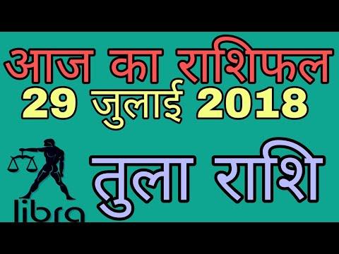 तुला राशि, Tula rashi Aaj ka Rashifal, Aaj ki tula rashi, rashifal in Hindi, 29 July 2018