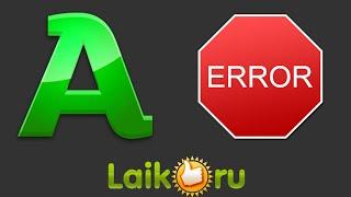 Не работает Лайкру в браузере Амиго