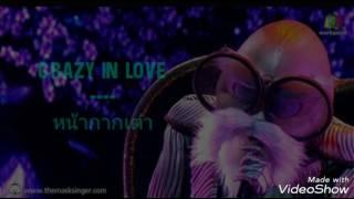 เนื้อเพลง Crazy in love (หน้ากากเต่า)