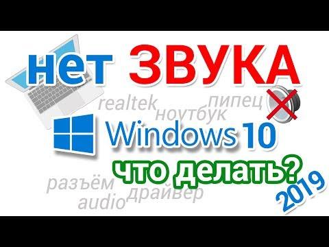 Пропал звук на компьютере Windows 10, что делать