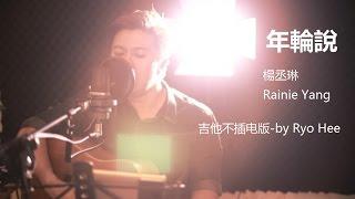 楊丞琳Rainie Yang 年輪說-不插电版