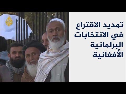 تمديد الاقتراع في الانتخابات البرلمانية الأفغانية  - نشر قبل 3 ساعة