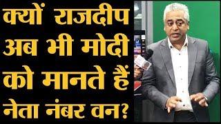Rajdeep Sardesai ने कहा, 2019 में अभी भी Modi Factor काम करेगा । Election Results