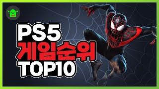 역대급 순위! PS5 게임 추천 TOP 10