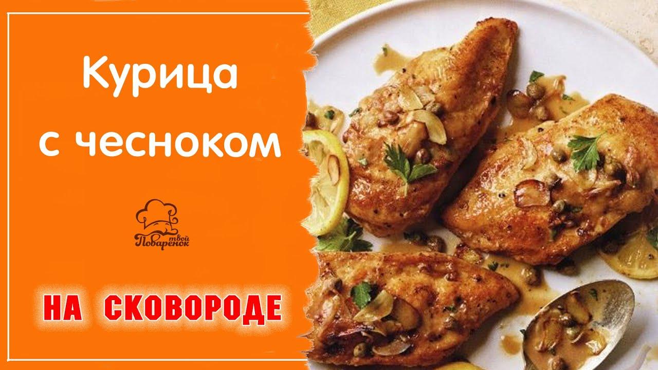 Курица Жареная на Сковороде с Чесноком [Тушеная Картошка с Мясом Рецепт Поваренок]