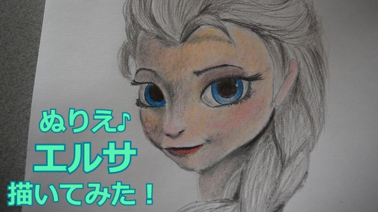 ぬりえアナと雪の女王 エルサを塗ってみた Youtube