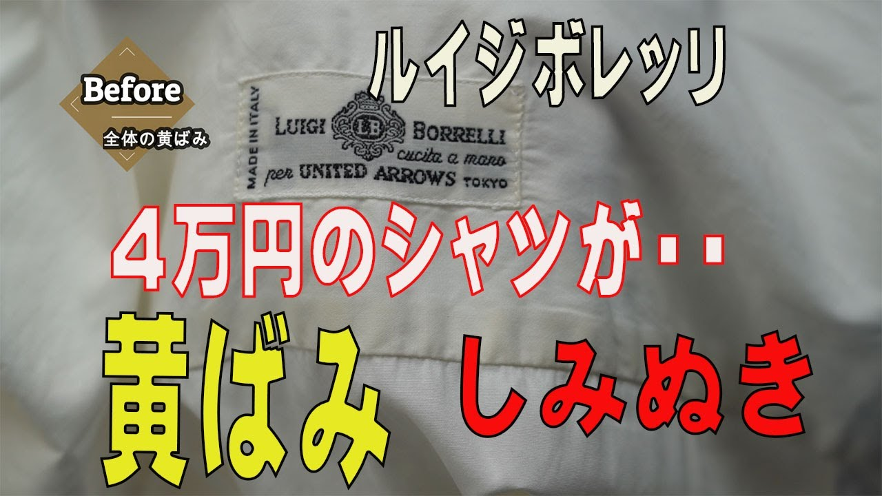 4万円のシャツが黄ばんでしまって着られない ボレッリのシャツの染み抜き事例
