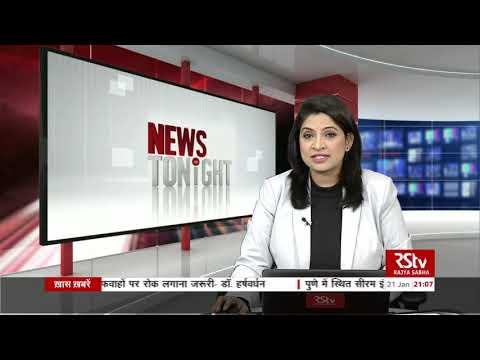 English News Bulletin | 9 PM | 21 January, 2021