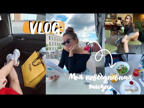 VLOG: Моё лето в Москве: кафе, шоппинг и встреча с близкими друзьями//Маша Южакова