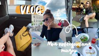 VLOG Моё лето в Москве кафе шоппинг и встреча с близкими друзьями Маша Южакова