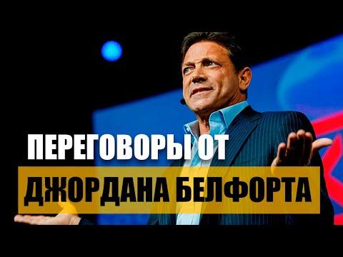 3 шага ведения переговоров - Джордан Белфорт | На русском языке 18+