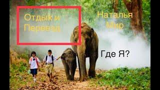 Где лучше отдыхать в Азии? Таиланд? Камбоджиа? Вьетнам? Анонс моего путешествия / Видео
