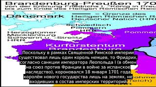 Пруссия (королевство)
