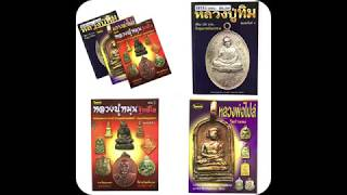 Thai Amulets October 2017