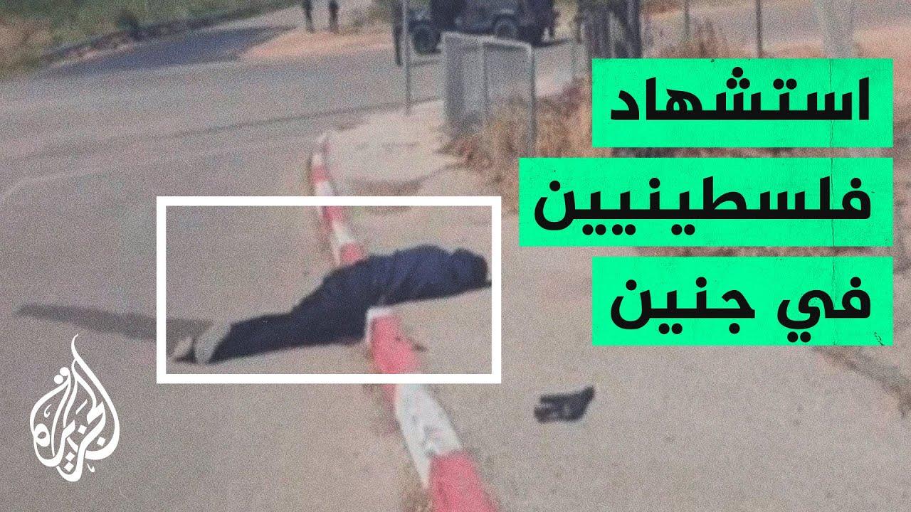 استشهاد شابين فلسطينيين وإصابة ثالث شمال جنين بالضفة الغربية  - نشر قبل 5 ساعة